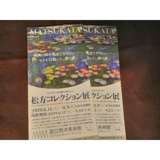 1枚◆松方コレクション展 国立西洋美術館◆ポイント消化