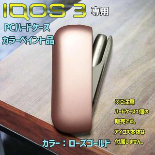 iQOS3 カラーハードケース ポリカーボネート ローズゴールド(タバコグッズ)