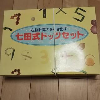 七田式ドッツセット(右脳を引き出す)