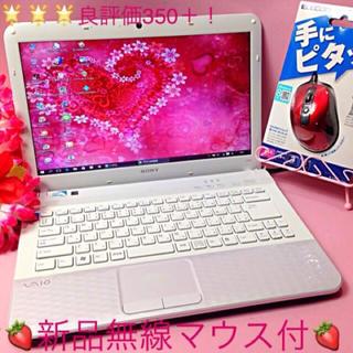 SONY - 可愛い貝がらホワイトVAIO❤️DVD再生/オフィス/無線❤️Win10❤️美白
