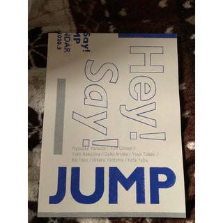 ヘイセイジャンプ(Hey! Say! JUMP)のHey!Say!JUMP 2019-2020カレンダー(アイドルグッズ)