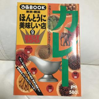 カレー好きの穴場BOOK!!