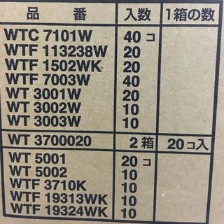 Panasonic - ワイド21配線器具セット!早いもの勝ち!