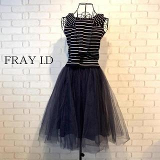 FRAY I.D - 【美品】 FRAY I.D ストールチュールコンビワンピース