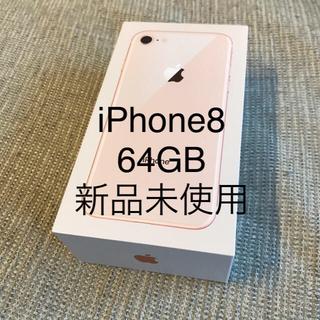iPhone - iPhone8 64GB ゴールド 新品未使用