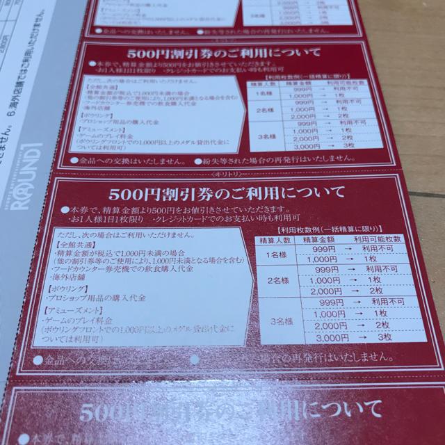 ラウンドワン 株主優待券 割引券、クラブカード引換券 チケットの施設利用券(ボウリング場)の商品写真