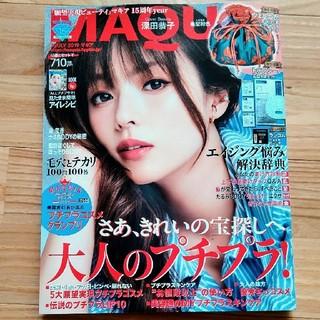 集英社 - MAQUIA  7月号 雑誌 貼り込み付録あり