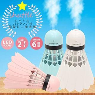 LEDランプ付き羽型加湿器 シャトル3色セット 卓上加湿器(新品)送料無料