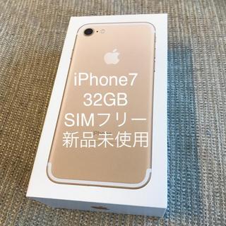 iPhone - iPhone7 32GB ゴールド SIMフリー 新品未使用 ③
