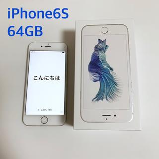 iPhone - iPhone6s Silver 64GB 本体 SIMフリー シルバー