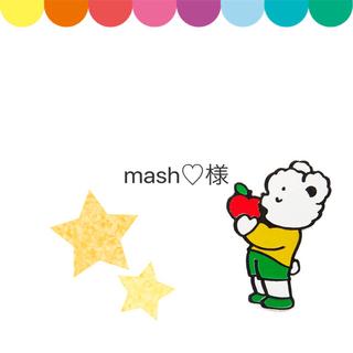 ファミリア(familiar)のmash♡様(ベビーおしりふき)