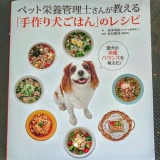 美品★ペット栄養管理士さんが教える「手作り犬ごはん」のレシピ