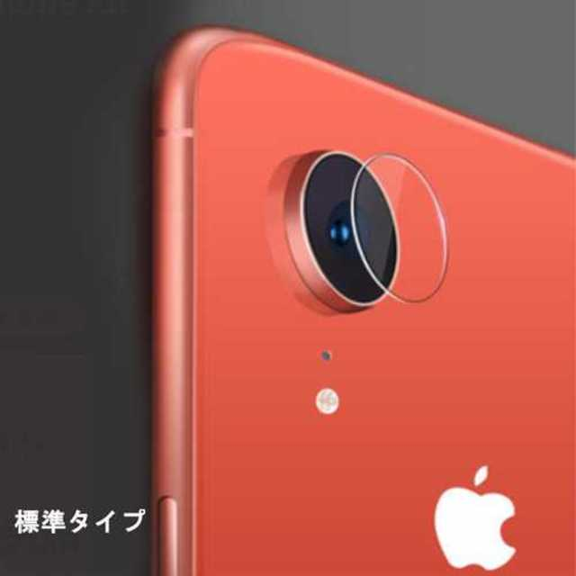 グッチ スマホケース xperia - iPhone XR カメラレンズ カメラ保護フィルム 高透明度 なの通販 by pon's shop|ラクマ