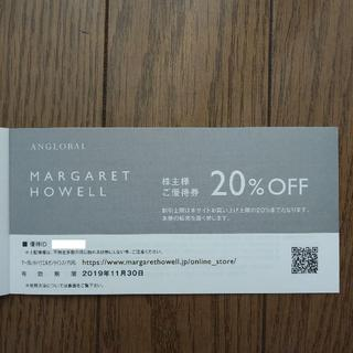 マーガレットハウエル(MARGARET HOWELL)のMARGARET HOWELL株主優待券20%OFF(ショッピング)