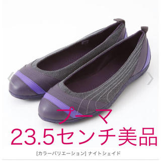 PUMA - プーマ  ギンザ ツイード 23.5 美品