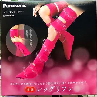 パナソニック(Panasonic)のエアマッサージャー レッグリフレ(エクササイズ用品)