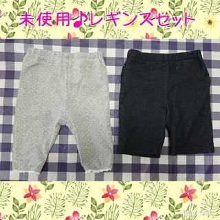 ニシマツヤ(西松屋)の未使用♪レギンスセット♪80サイズ♪女の子♪ベビー♪(靴下/タイツ)