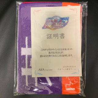 乃木坂46 - 若月佑美 直筆サイン入りタオル