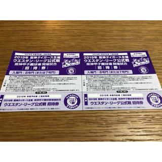 ハンシンタイガース(阪神タイガース)の阪神タイガース主催 2019年 ウエスタンリーグ チケット(野球)