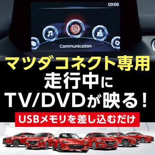 マツダコネクト tv dvd 視聴制限解除 走行中のtv視聴が可能です