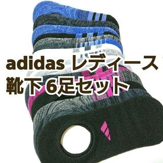 adidas レディース 靴下 6足セット 23~25cm