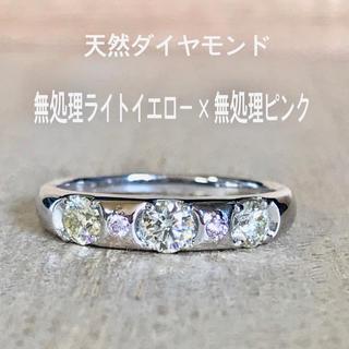 『lucky様専用です』天然無処理ライトイエロー×天然無処理ピンクダイヤ リング(リング(指輪))