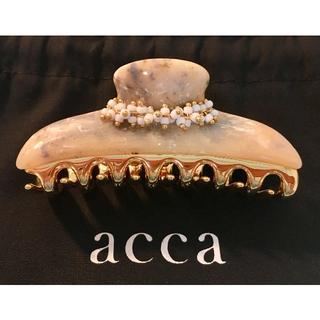 アッカ(acca)のACCA ダブルカテーナ ベージュマーブル(バレッタ/ヘアクリップ)