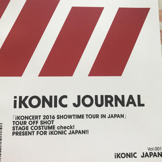 アイコン(iKON)のiKON 会報セット(K-POP/アジア)