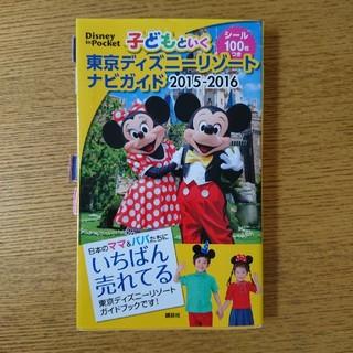 コウダンシャ(講談社)の東京ディズニーリゾートナビガイド(地図/旅行ガイド)