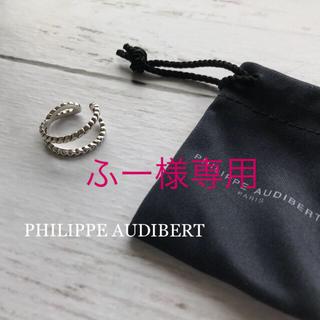 フィリップオーディベール(Philippe Audibert)の‼️専用‼️極美⭐️PHILIPPE AUDIBERT ツイストクロスリング (リング(指輪))