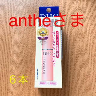 ディーエイチシー(DHC)のanthe様 DHC薬用リップクリーム 6本(リップケア/リップクリーム)