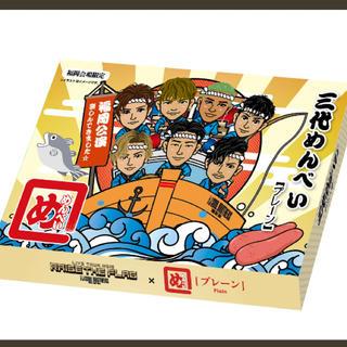 三代目 J Soul Brothers - 三代目 三代めんべい