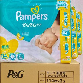 P&G - パンパース テープ 新生児 114枚×3コ
