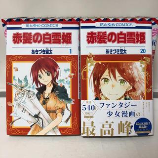 ハクセンシャ(白泉社)の赤髪の白雪 1〜20巻 あきづき空太(少女漫画)