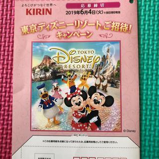 Disney - ディズニー 懸賞