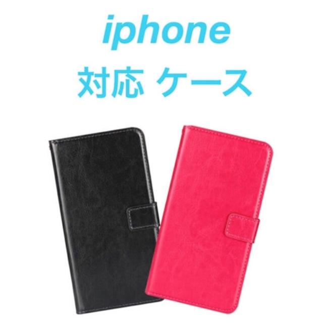 (人気商品) iPhone 対応 ケース 手帳型 (9色)の通販 by プーさん☆|ラクマ