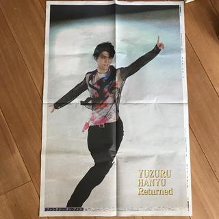 羽生結弦 新聞 5月25日 ファンタジーオンアイス