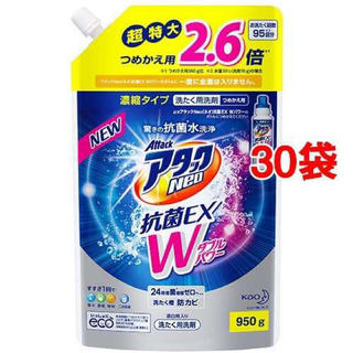 カオウ(花王)のアタックNeo 抗菌EX Wパワー つめかえ用(950g*30袋セット)(洗剤/柔軟剤)