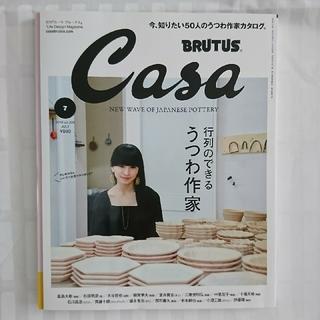 マガジンハウス - Casa BRUTUS No.220 2018年7月 行列のできる器作家