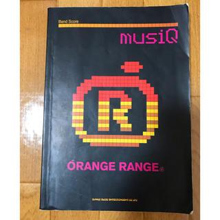 オレンジレンジ バンドスコア musiQ(ポピュラー)