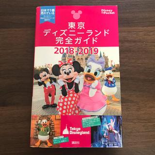 コウダンシャ(講談社)の東京ディズニーランド 完全ガイド 2018-2019(地図/旅行ガイド)