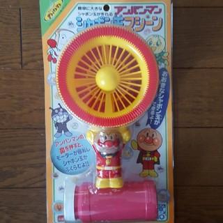 アンパンマン - 未使用 アンパンマン シャボン玉マシーン 玩具