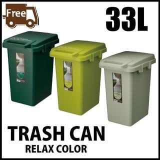 新品★ゴミ箱 ダストボックス 33リットル ふた付き 選べるカラー おしゃれ