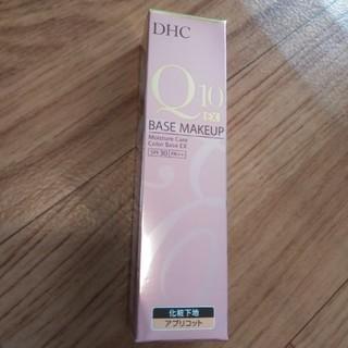 ディーエイチシー(DHC)のDHC Q10EX カラーベース SPF30 PA++ アプリコット(化粧下地)