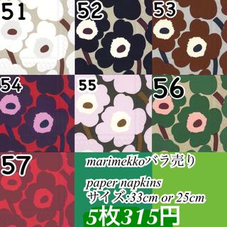 マリメッコ(marimekko)のペーパーナプキンバラ売り12枚 サイズ:33cm or 25cm(24cm)(テーブル用品)