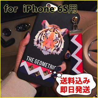 iPhone 6S トラ柄 アニマル柄 ストラップ付 スタッズ 動物