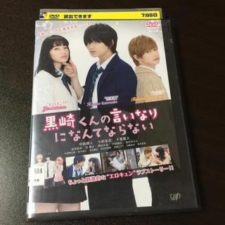 セクシー ゾーン(Sexy Zone)の黒崎くんの言いなりになんてならない DVD 中島健人(日本映画)