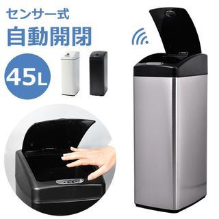 【送料無料☆】センサー全自動開閉式 ゴミ箱 大容量45L