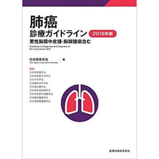 【新品・即日発送】肺癌診療ガイドライン2018年版 悪性胸膜中皮腫・胸腺腫瘍含む