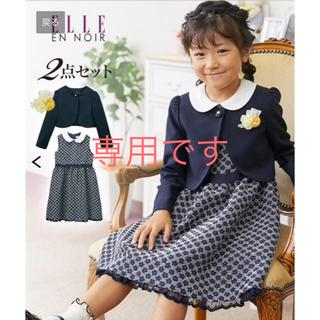 7a490781d8147 エル 子供 ドレス フォーマル(女の子)の通販 100点以上